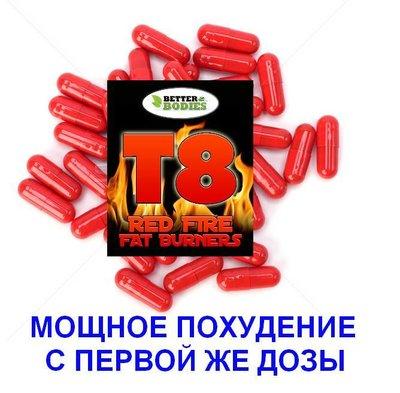 Самый мощный препарат для похудения T8 Red Fire - убийца лишнего жира Результат с первой же дозы