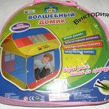 Детский домик-палатка Play Smart 905М