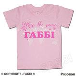 Детская футболка Габби макси , 104,110 см