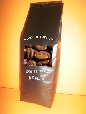 Кофе зерновой Кения 500грамм.