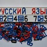 Алфавит, цифры. Развивающая игра русский - украинский язык математика 4-6 лет