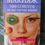 Интересная книга - Макияж 1000 советов на все случаи жизни. Рона Берг.