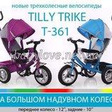 Детский трехколесный велосипед TILLY Trike T-361 Большие колёса. 7 расцветок