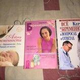 Книги для будущих родителей подарки