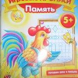 игровые прописи для летей 3,4,5 лет внимание, память, речь, животные, логика, математика, мышление