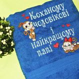 Эксклюзивное полотенце