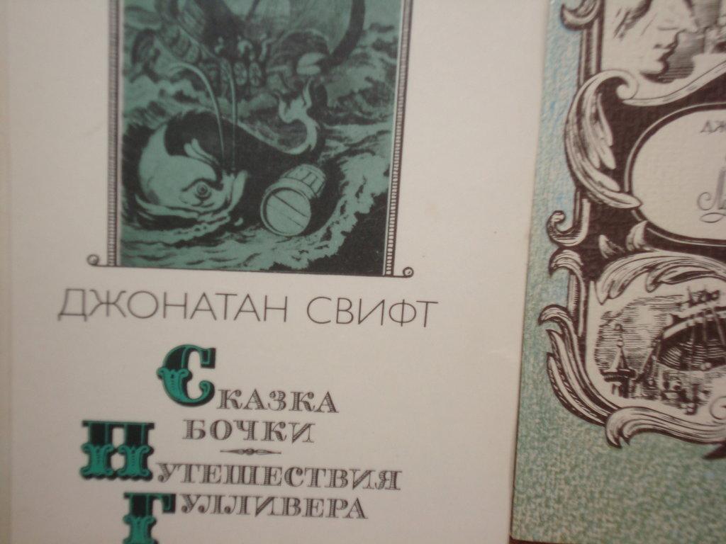 сказка бочки джонатана свифта фото книги большинства