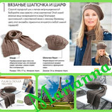 Набор вязаный шарф и шапка-берет