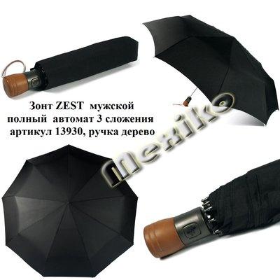 Бесплатная доставка. Зонт ZEST-мужской-полный автомат-3 сложения с деревянной ручкой