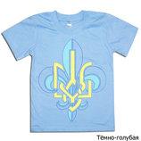 Детская футболка для мальчика Тризуб-2 , Тм Габби , 122,128,134 см