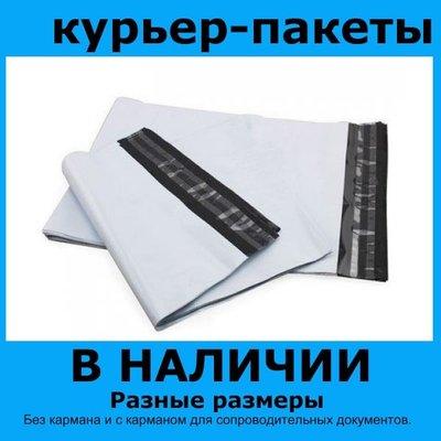Упаковка для посылок, курьер-пакеты, упаковочные курьерские пакеты