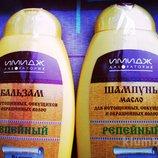 Комплект Бальзам Шампунь Репейный для истощенных, секущихся, окрашенных волос,Имидж, экспресс востан