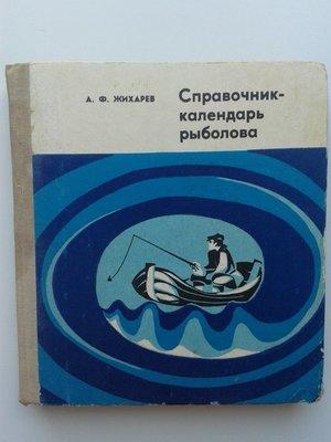 Справочник о рыбалке -раритет