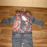 новый зимний детский костюма куртка и комбинезон с жилеткой р.86-104 в наличии