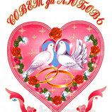 Рушники Совет да любовь с голубями Новые