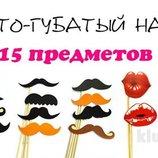 Популярный тренд - Фотобутафория Усы и губы, 15 предметов
