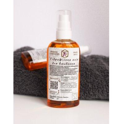Гидрофильное масло от Gz-store - деликатный уход