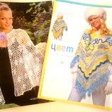 Два модных журнала по вязанию роскошных шалей, с описанием и схемами