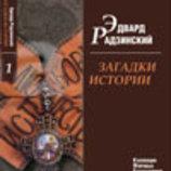 Эдвард Радзинский «Загадки истории»