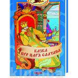 Книга Казка про царя Салтана