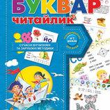 Буквар Читайлик для дошкільнят В Федієнко