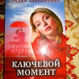 Книга Ключевой момент Лидия Лукьяненко