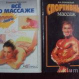 Книги по массажу одним лотом.