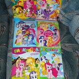 My little Pony Мои маленькие Пони Дружба это чудо задания Разукрашка раскраска 12 118 126наклеек