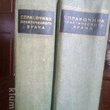 Продам два тома справочник практического врача 1952 г. Цена договорная.