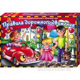 Настольная игра - Правила дорожного движения. Danko Toys.