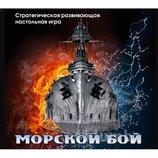 Морской бой Тм Остапенко