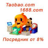 Посредник taobao.com и 1688.com опт