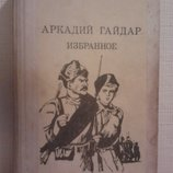 Аркадий Гайдар. Избранное