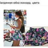 Обалденная юбка жаккард