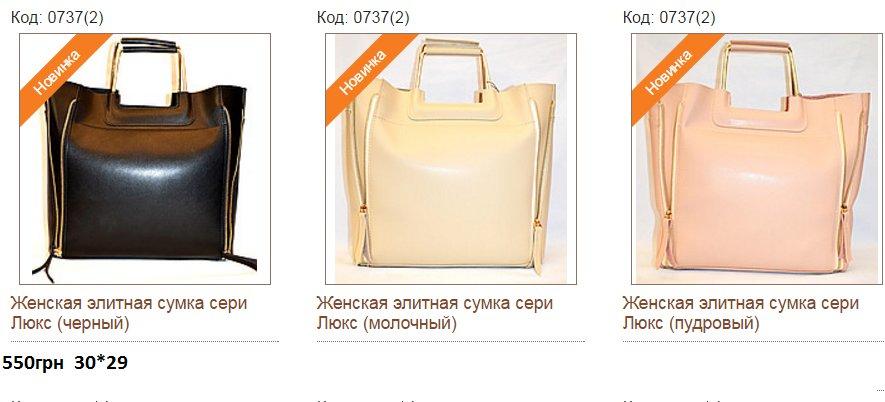bc1cf94cddb7 Сумки женские огромный выбор  250 грн - сумки средних размеров в Харькове,  объявление №10075629 Клубок (ранее Клумба)