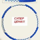 Двойной хула-хуп обруч / круг с магнитами Вес 1,8 кг Супер цена