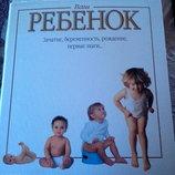 Журналы и книга про детей.