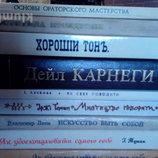 Книги по саморазвитию, этикету.