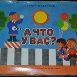 Первая 3д книга С. Михалков А что у вас ил издательство малыш 1983