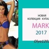 Распродажа польских купальников Мarkoи коллекция 2017, парео, мужские плавки
