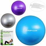 Мяч фитболл 65 см MS 1576 для фитнеса фитбол, цвет на выбор