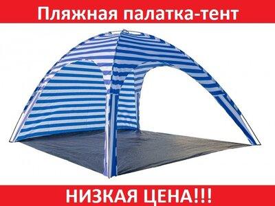 Качественный пляжный тент палатка Coleman 1038 Колеман . Супер цена
