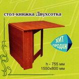 Стол-Книжка Двухсотка дсп альфа мебель