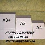 Курьерские пакеты от 47,7 копеек