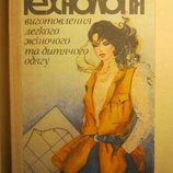 Книга Технология изготовления легкой женской и детской одежды