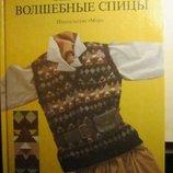 Книга Волшебные спицы