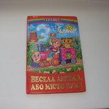 Сказки малышам от 1,6 года до 6 лет - с большими картинками