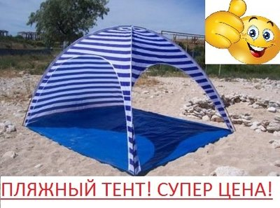 Солнцезащитный тент для пляжа Польша . Супер цена