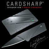 Карманный нож «CardSharp» Нож-визитка