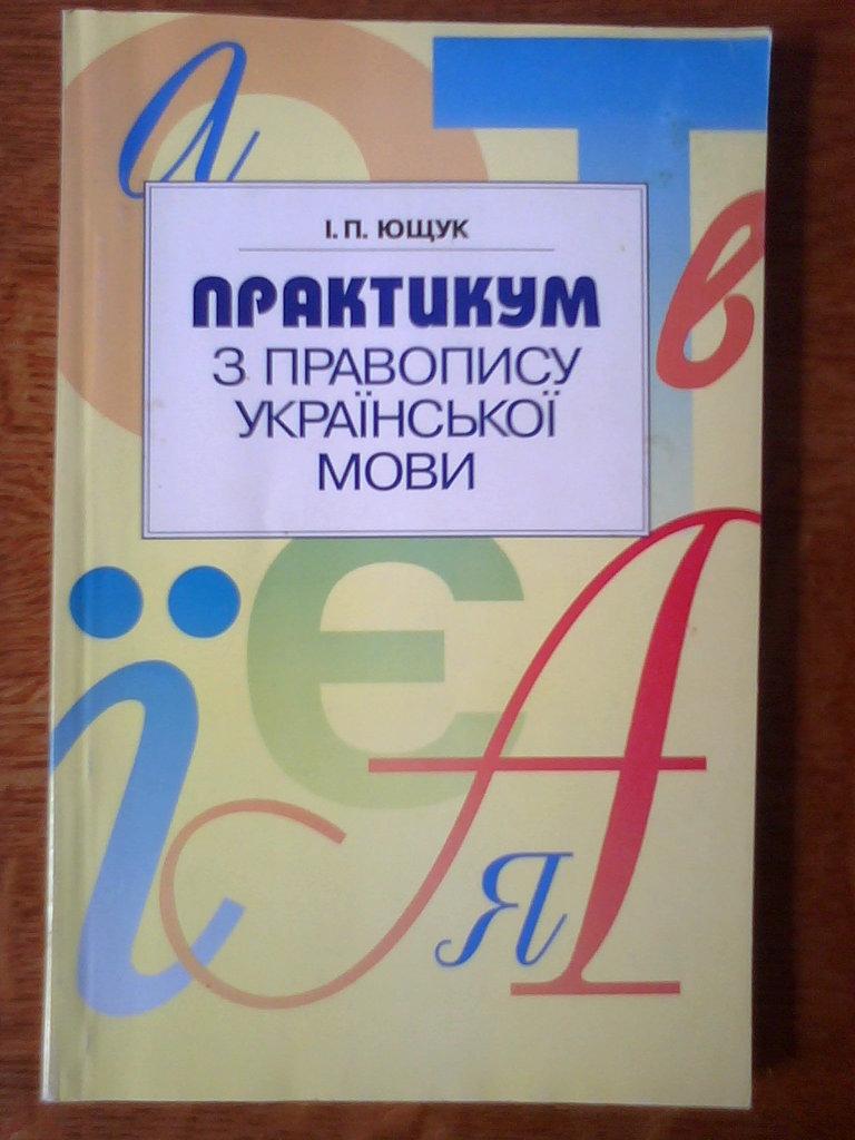 Практикум з решебник п ющук української і мови правопису решебник